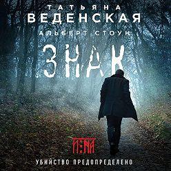 Татьяна Веденская - Знак И-на