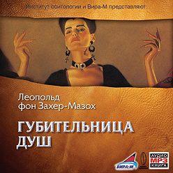 Леопольд Захер-Мазох - Губительница душ