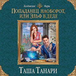 Таша Танари - Попаданец наоборот, или Эльф в деле