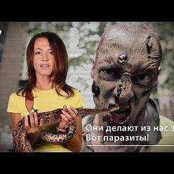Евгения Тимонова - Они делают из нас зомби. Вот паразиты!