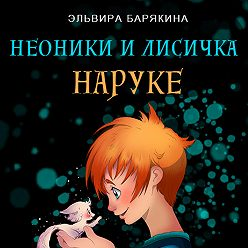 Эльвира Барякина - Неоники и лисичка Наруке