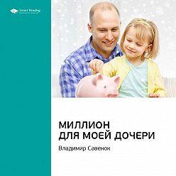 Smart Reading - Краткое содержание книги: Миллион для моей дочери. Владимир Савенок