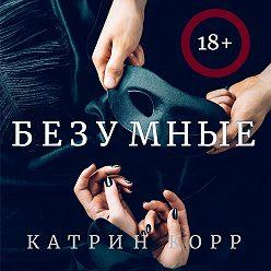 Катрин Корр - Безумные