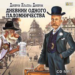 Джером Джером - Дневник одного паломничества