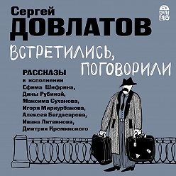 Сергей Довлатов - Встретились, поговорили. Рассказы