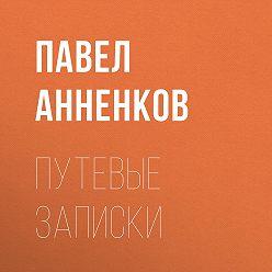 Павел Анненков - Путевые записки