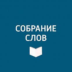 Творческий коллектив программы «Собрание слов» - Марина Таргакова: почему люди разучились быть родителями?