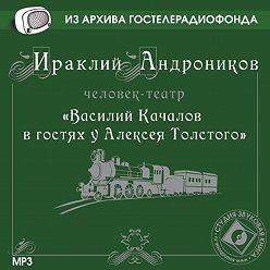 Ираклий Андроников - Качалов в гостях у Толстого