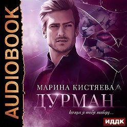 Марина Кистяева - Дурман