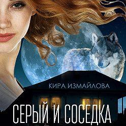 Кира Измайлова - Серый и соседка