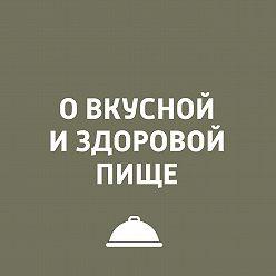 Игорь Ружейников - Кофе: вкус, цвет, размер