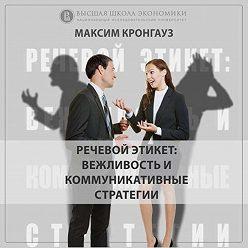 Максим Кронгауз - 1.2 Речевой этикет: что, зачем и как?