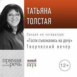 Татьяна Толстая - «Гости съезжались на дачу». Творческий вечер