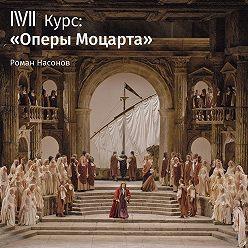 Роман Насонов - Лекция «Оперы Моцарта как апология любви и чувственности»