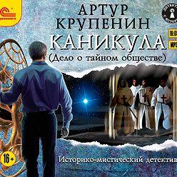 Артур Крупенин - Каникула (Дело о тайном обществе)