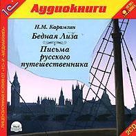 Николай Карамзин - Письма русского путешественника. Бедная Лиза