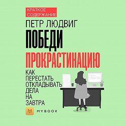 Евгения Чупина - Краткое содержание «Победи прокрастинацию. Как перестать откладывать дела на завтра»