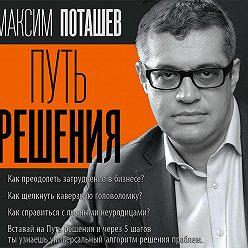 Максим Поташев - Путь решения