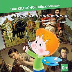 Евгения Ярцева - В гостях у художников: занимательное путешествие