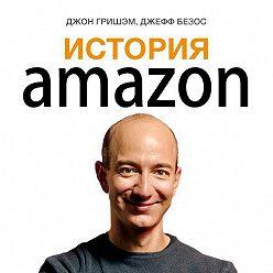 Джон Гришэм - История Amazon. Джефф Безос