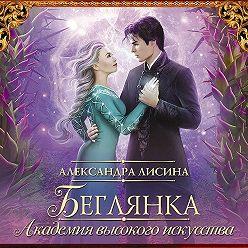 Александра Лисина - Беглянка