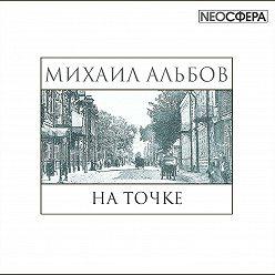 Михаил Альбов - На точке