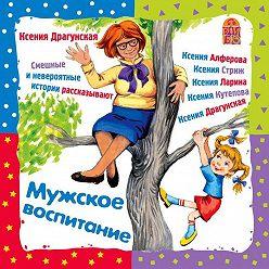 Ксения Драгунская - Мужское воспитание