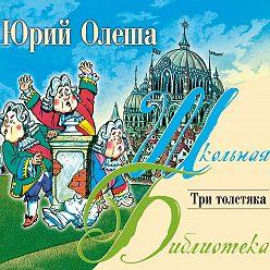 Юрий Олеша - Три толстяка