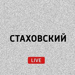 """Евгений Стаховский - """"Петрушечная резня"""" и Монреаль"""