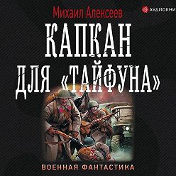 Михаил Алексеев - Капкан для «Тайфуна»