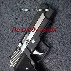 Даниил Калинин - По следу зверя