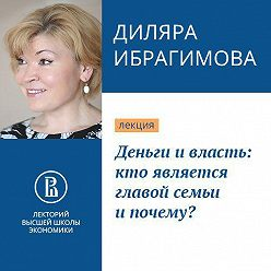 Диляра Ибрагимова - Деньги и власть: кто является главой семьи и почему?
