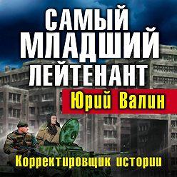 Юрий Валин - Самый младший лейтенант. Корректировщик истории
