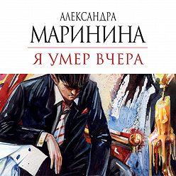 Александра Маринина - Я умер вчера