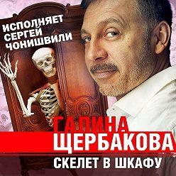 Галина Щербакова - Скелет в шкафу