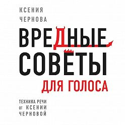 Ксения Чернова - Вредные советы для голоса