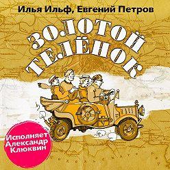 Илья Ильф - Золотой теленок (в авторской редакции)