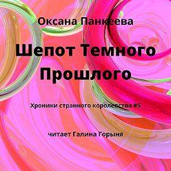 Оксана Панкеева - Шепот Темного Прошлого