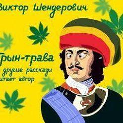 Виктор Шендерович - Трын-трава. Сборник рассказов