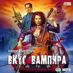 Андрей Белянин - Вкус вампира