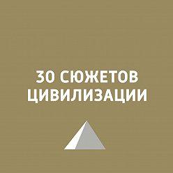 Игорь Ружейников - Иоганн Гутенберг: с чего началась современная книга