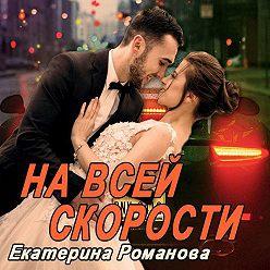 Екатерина Романова - На всей скорости