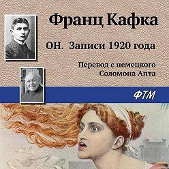 Франц Кафка - Он. Записи 1920 года