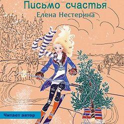 Елена Нестерина - Письмо счастья