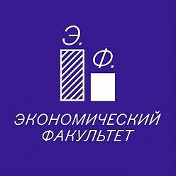 Владимир Гимпельсон - Зато у нас низкая безработица