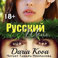 Дарья Кова - Русский шейх