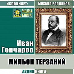 Иван Гончаров - Мильон терзаний (критический этюд)