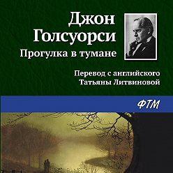 Джон Голсуорси - Прогулка в тумане