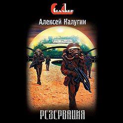 Алексей Калугин - Резервация
