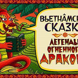 А. Феоктистова - Сказка о ленивом юноше